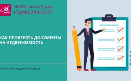 правильная проверка документов на недвижимость