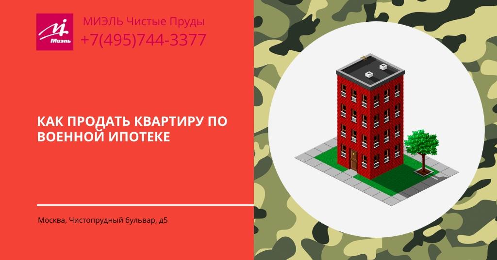 продажа квартиры, купленной военным в ипотеку