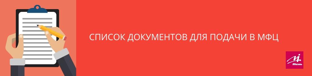 список документов для регистрации квартиры в многофункциональном центре