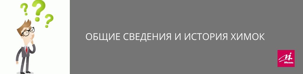 информация о Химках