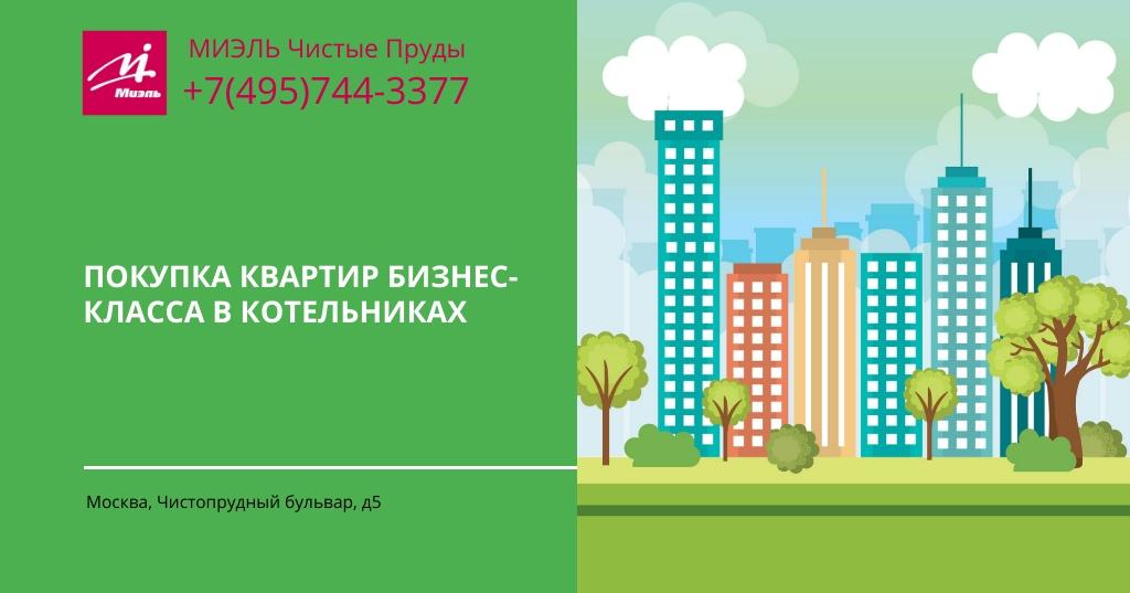 как купить квартиру бизнес-класса в Котельниках