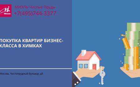 советы по покупке квартиры бизнес-класса в Химках