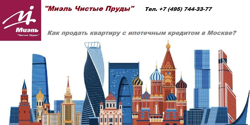 Как продать ипотечную квартиру в Москве