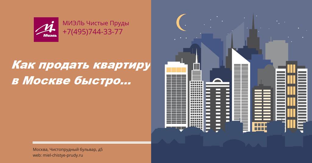 Продать квартиру в Москве быстро!