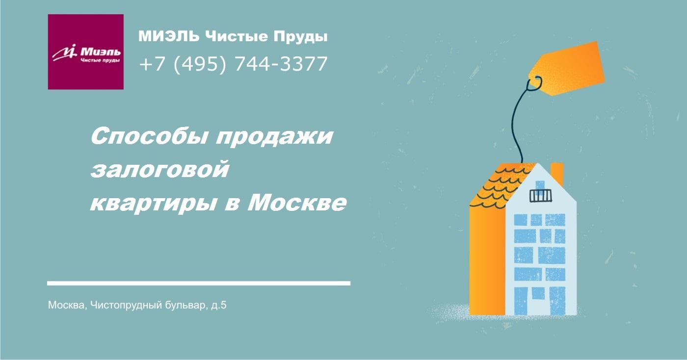 Способы продажи залоговой квартиры у банка