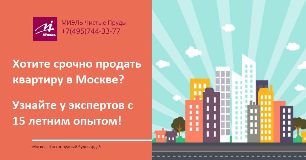 Срочно продать квартиру в Москве