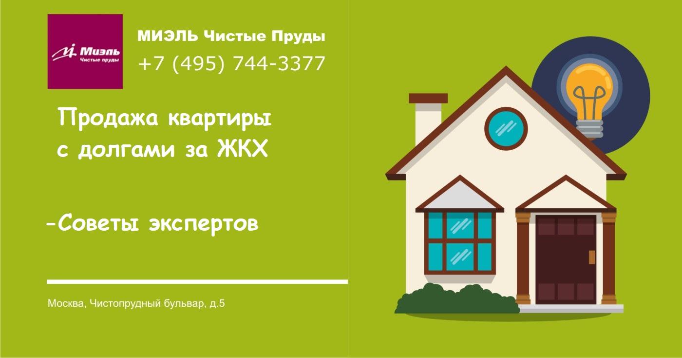 Продать квартиру с долгами за ЖКХ