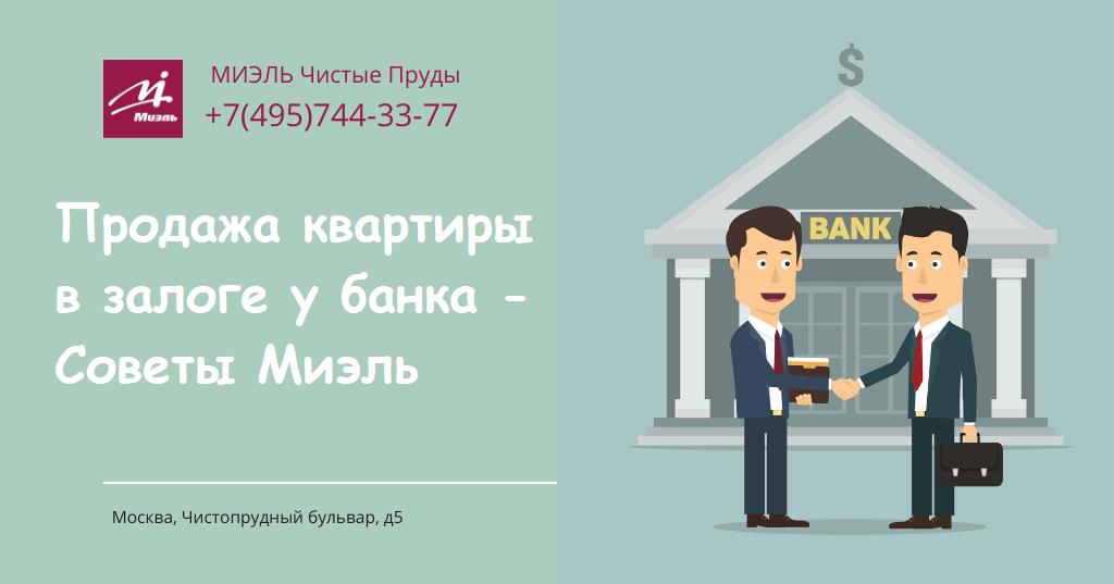 Продажа квартиры в залоге у банка - Советы Миэль