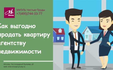Продать квартиру агентству недвижимости
