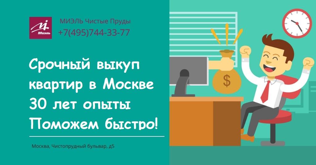 Срочный выкуп квартир в Москве