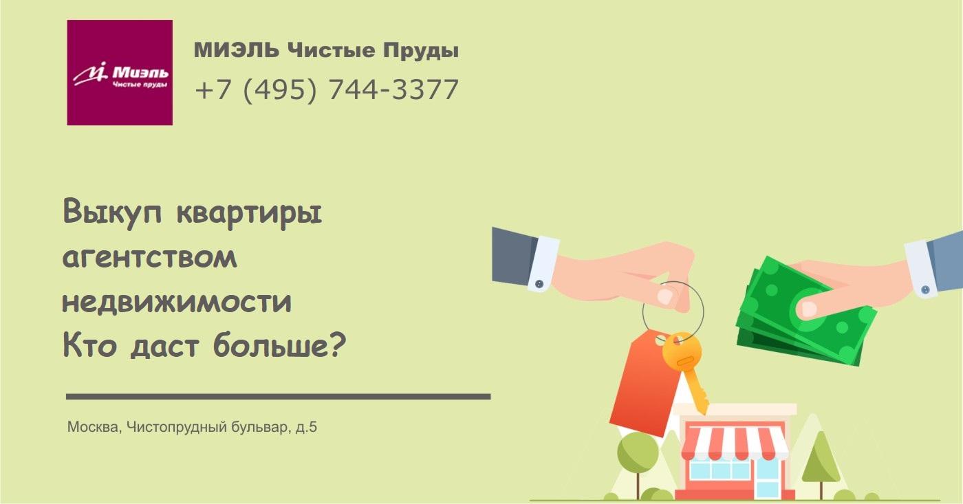 Выкуп квартир агентством недвижимости